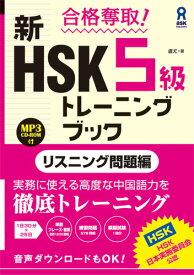 合格奪取!新HSK5級トレーニングブック リスニング問題編 [ 盧尤 ]