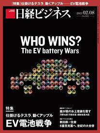 日経ビジネス 2021年02/08号 [雑誌]