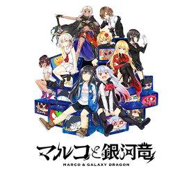 マルコと銀河竜 〜MARCO & GALAXY DRAGON〜 STANDARD EDITION