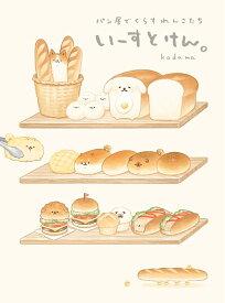 いーすとけん。パン屋でくらすわんこたち [ kodama ]