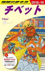 D08 地球の歩き方 チベット 2018〜2019 [ 地球の歩き方編集室 ]