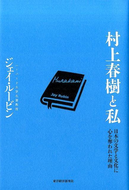 村上春樹と私 日本の文学と文化に心を奪われた理由 [ ジェイ・ルービン ]