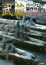 日本海軍戦艦武蔵パーフェクト製作ガイド 艦NEXTシリーズを極める [ Takumi 明春 ]