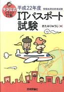 キタミ式イラストIT塾ITパスポート試験(平成22年度)