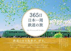 365日日本一周鉄道の旅 [ 蜂谷 あす美 ]