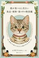 猫が食べると危ない食品・植物・家の中の物図鑑 〜誤食と中毒からあなたの猫を守るために
