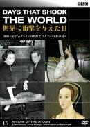 BBC 世界に衝撃を与えた日ー15-〜英国王妃アン・ブーリンの処刑とエドワード8世の退位〜