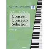 LESSON PIANO CONCERTO コンサート・セレクション