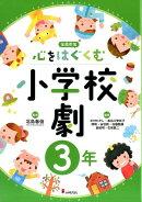 心をはぐくむ小学校劇(3年)