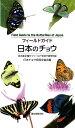 フィールドガイド日本のチョウ [ 日本チョウ類保全協会 ]