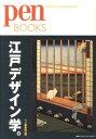 江戸デザイン学。 (Pen books) [ pen編集部 ]