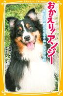 おかえり! アンジー 東日本大震災を生きぬいた犬の物語