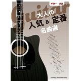 大人の人気&定番名曲選 (ギター・ソロ)