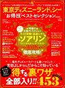 東京ディズニーランド&シーお得技ベストセレクションmini LDK特別編集 (晋遊舎ムック お得技シリーズ 146)
