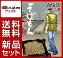 そばもん ニッポン蕎麦行脚 1-20巻セット