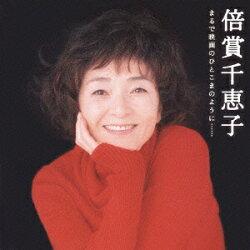倍賞千恵子 ゴールデン☆ベスト まるで映画のひとこまのように……