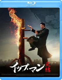 イップ・マン 完結【Blu-ray】 [ ドニー・イェン ]