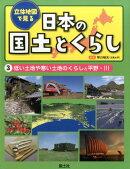立体地図で見る日本の国土とくらし(3)