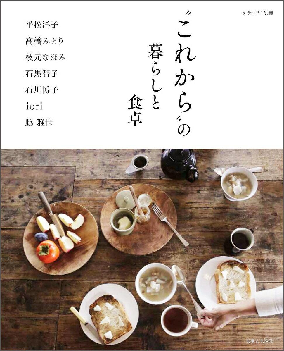 """""""これから""""の暮らしと食卓 (ナチュリラ別冊) [ 主婦と生活社 ]"""