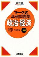 マーク式基礎問題集政治・経済7訂版
