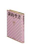 NI344 新共同訳 小型新約聖書 詩編つき ビニールクロス装