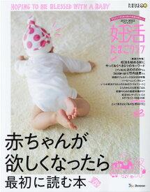 妊活たまごクラブ(2021-2022) 赤ちゃんが欲しくなったら最初に読む本 (ベネッセ・ムック)