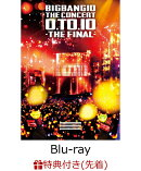 【先着特典】BIGBANG10 THE CONCERT : 0.TO.10 -THE FINAL-[TOUR FINAL @ KYOCERA DOME OSAKA (2016.12.29)][Blu-ray(2枚組)+スマプラムービー](ミニクリアファイル付き)【Blu-ray】