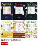 【楽天ブックス限定特典付き】54字の物語セット組(全6巻)