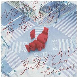 青春時計 (豆腐メンタル Remix by tofubeats) (完全生産)【アナログ盤】 [ NGT48 ]