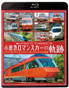 小田急 ロマンスカーの軌跡 70000形「GSE」デビュー!ありがとう7000形「LSE」【Blu-ray】 [ (鉄道) ]