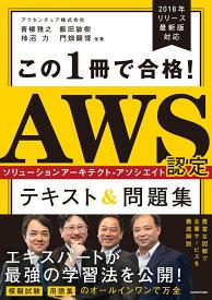 この1冊で合格! AWS認定ソリューションアーキテクト - アソシエイト テキスト&問題集 [ アクセンチュア株式会社 ]