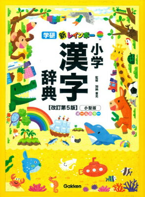 新レインボー小学漢字辞典改訂第5版 小型版 オールカラー 小型版 オールカラー [ 加納喜光 ]
