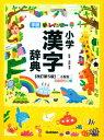新レインボー小学漢字辞典改訂第5版 [ 加納喜光 ]