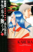 新・カルラ舞う!(12)新装版