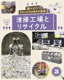 清掃工場とリサイクル