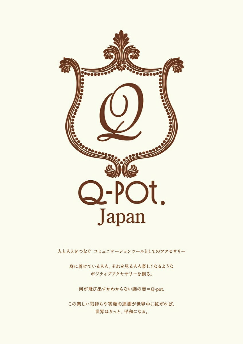 Q-pot. SEASONAL LOOK BOOK 〜MILK(NEW)〜 (e-MOOK)