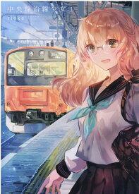 中央線沿線少女 1 (まんがタイムKRコミックス フォワードシリーズ) [ rioka ]