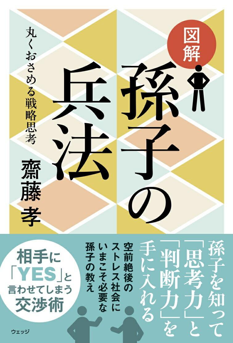 図解孫子の兵法 丸くおさめる戦略思考 [ 齋藤孝(教育学) ]