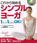 【バーゲン本】これから始めるシンプルヨーガ DVD付