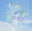 【楽天ブックス限定先着特典】スキマノハナタバ 〜Smile Song Selection〜(通常盤ジャケ絵柄のポストカード)