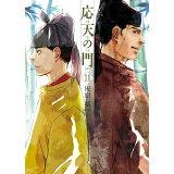 応天の門(11) (バンチコミックス)