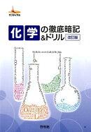 化学の徹底暗記&ドリル改訂版