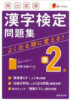 頻出度順 漢字検定準2級問題集