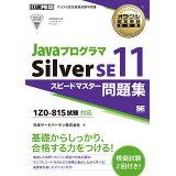 Javaプログラマ Silver SE11 スピードマスター問題集 (EXAMPRESS オラクル認定資格教科書)