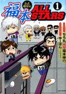 福本ALL STARS(1)
