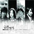 【輸入盤】 悲しき恋歌 Sad Love Story -pop & Orchestra Version