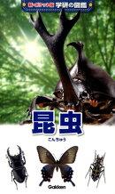 昆虫増補改訂版