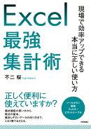 Excel最強集計術 〜現場で効率アップできる本当に正しい使い方