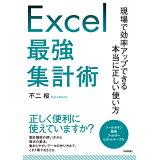 Excel最強集計術