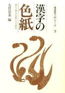 漢字の色紙新版